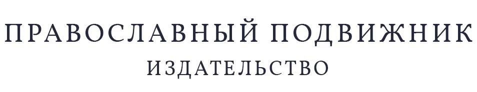Православный Подвижник